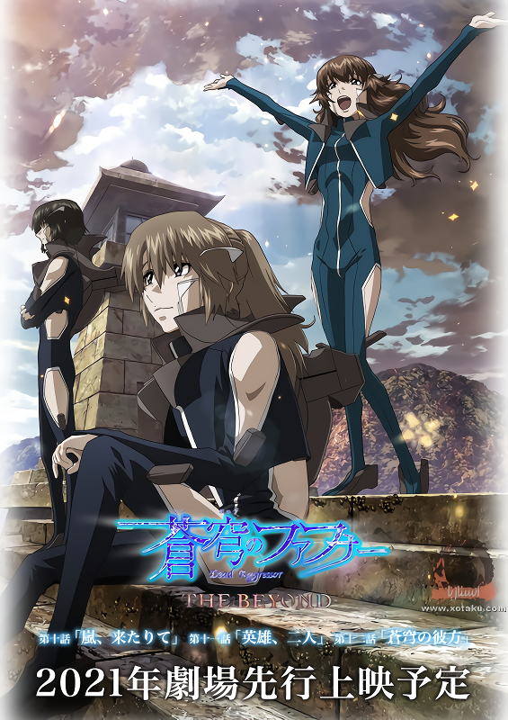 Soukyuu no Fafner: Dead Aggressor - The Beyond