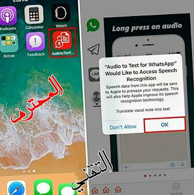 واخيرآ تحويل رسائل WhatsApp الصوتيّة إلى نص مكتوب تطبيق جديد للاندرويد والايفون