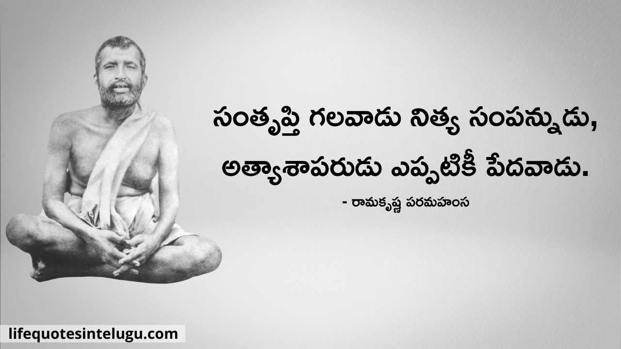 Ramakrishna Paramahamsa Quotes In Telugu
