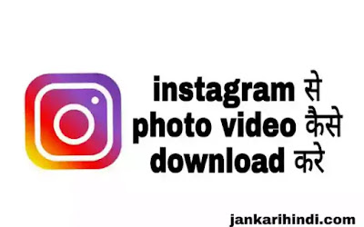 instagram se photo video kaise download kare