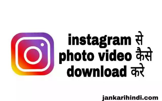 instagram से photo video कैसे डाउनलोड करे? - 2019