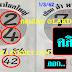 มาแล้ว...เลขเด็ดงวดนี้ 2ตัวตรงๆ หวยซองเรียงเบอร์เซียนอ๋าพาโชคใหญ่ งวดวันที่ 1/3/62