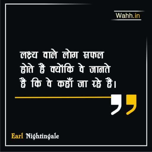 Dream Goal Quotes in Hindi