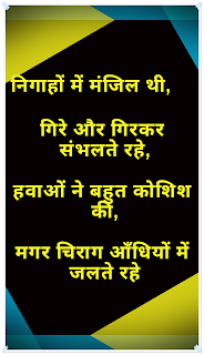 inspirational quotes about life lessons in hindi