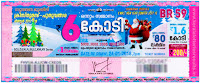kerala lottery christmas new year bumper result, kerala lottery next bumper, kerala lottery results christmas new year bumper 2018,kerala lottery results x mas   new year bumper 2017, kerala lottery results x mas new year bumper 2018, kerala lottery x mas new year bumper, kerala lottery x mas new year bumper 2017   draw date, kerala lottery x mas new year bumper 2017 results, kerala lottery x mas new year bumper 2018, kerala lottery x mas new year bumper 2018 draw   date, kerala lottery x mas new year bumper 2018 results, kerala lottery x mas new year bumper 2018-17, kerala lottery x mas new year bumper result, kerala   lottery x mas new year bumper results today, kerala lotteryo christmas new year bumper 2018 results, kerala lotteryo x mas new year bumper 2018 results,   kerala state lottery christmas new year bumper, kerala state lottery christmas new year bumper 2018, kerala state lottery x mas new year bumper, kerala state   lottery x mas new year bumper 2018, kerala x mas new year bumper 2018 results, kerala x mas new year bumper lottery, kerala x mas new year bumper lottery   result, mega bumper 2018, next bumper, next christmas new year bumper 2018, next x mas new year bumper 2018, price structure christmas new year   bumper, prize structure christmas new year bumper, x mas new year 2018, x mas new year bumber 2018, x mas new year bumper 2017 online, x mas new   year bumper 2017 result, x mas new year bumper 2017 results, x mas new year bumper 2018 draw date, x mas new year bumper 2018 online, x mas new   year bumper 2018 result, x mas new year bumper 2018 results, x mas new year bumper br 59, x mas new year bumper result, x mas new year bumper result   2018, kerala lottery, kerala lottery result, kerala lottery results, kerala lottery results today, kerala lottery result today, kerala lotteries, today kerala lottery