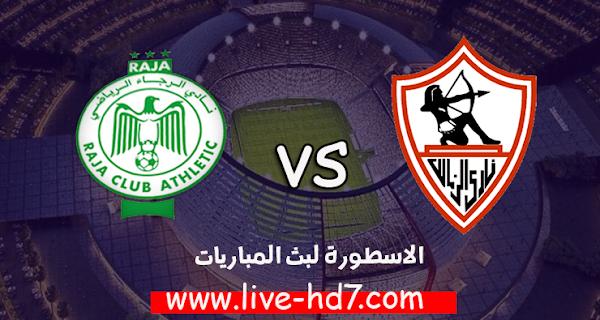مباراة الزمالك والرجاء الرياضي بث مباشر بتاريخ 04-11-2020 دوري أبطال أفريقيا