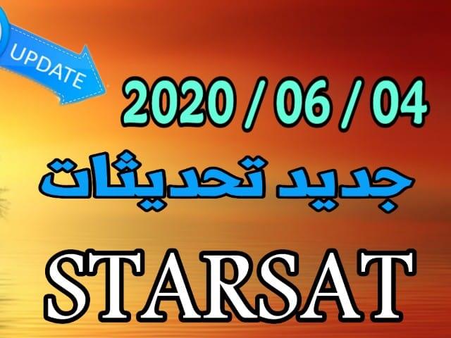 جديد الموقع الرسمي لأجهزة ستارسات - جديد ستارسات - starsat