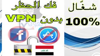 فك الحظر في العراق على فيسبوك/ماسنجر/ابستور و بلاي ستور بدون تطبيق VPN! شغال 100%