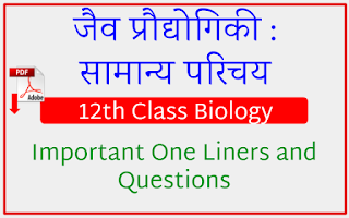 Biotechnology  General Introduction In Hindi