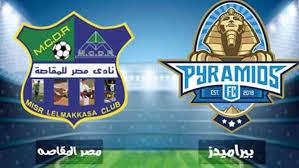 مشاهدة مباراة بيراميدز ومصر المقاصة بث مباشر بتاريخ 21-01-2020 الدوري المصري