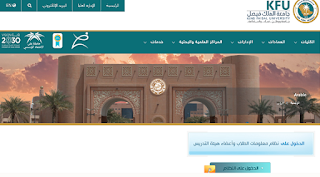 جامعة الملك فيصل البانر