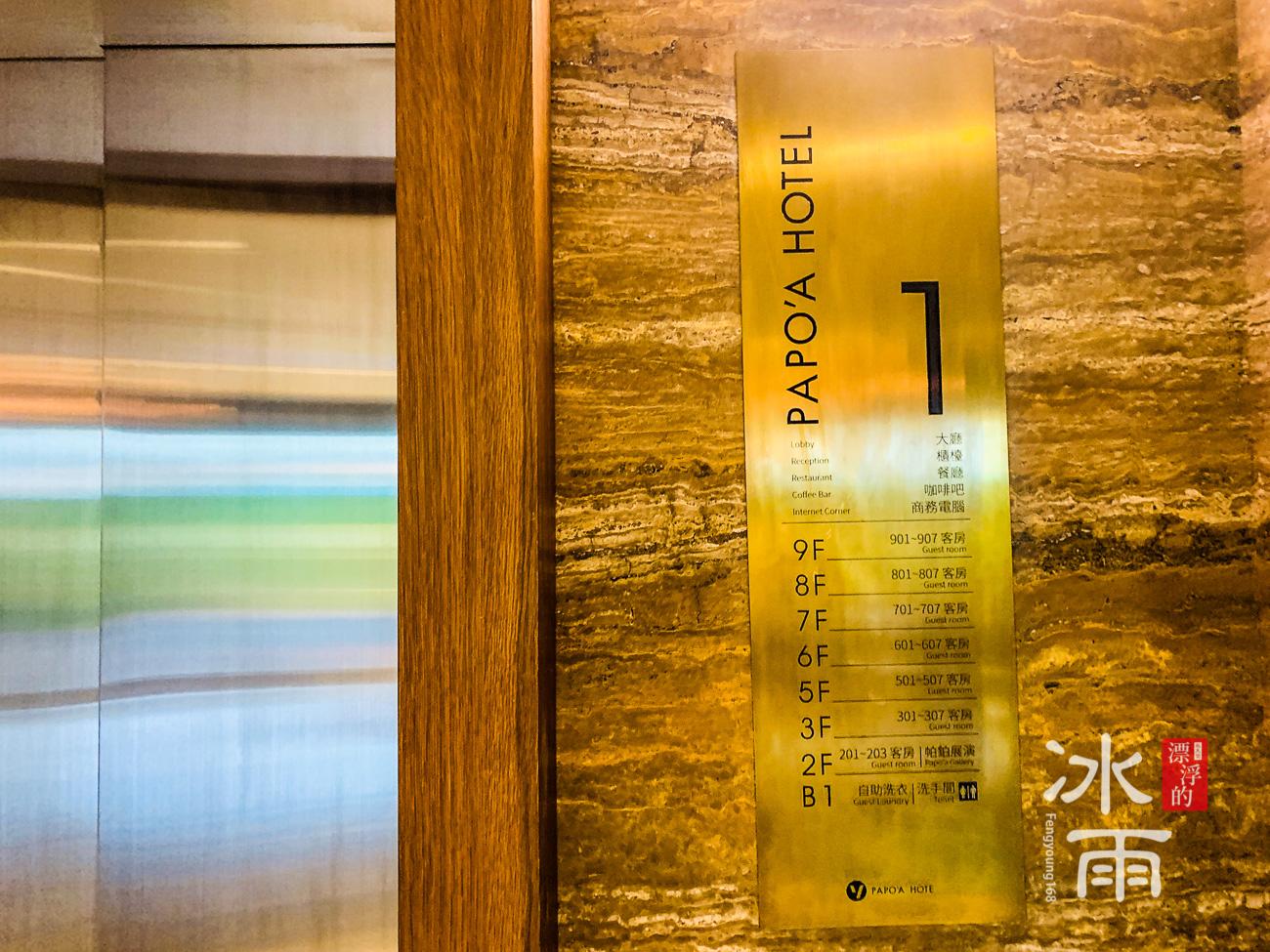 帕鉑舍旅 高雄住宿推薦 電梯口漂亮的燙金牌子
