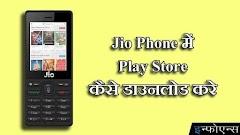 Jio Phone में Jio Store कैसे डाउनलोड करे ?