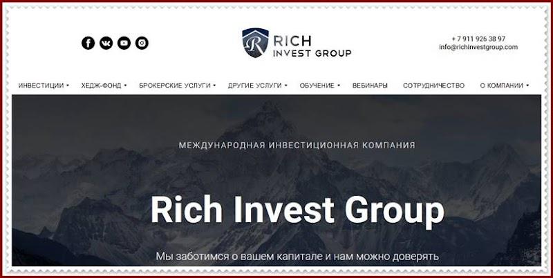 Мошеннический сайт richinvestgroup.com – Отзывы? Rich Invest Group Мошенники!