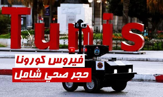 تونس انطلاق تطبيق اجراءات الحجر الصحي الشامل