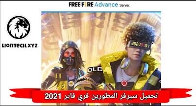 تحميل سيرفر المطورين فري فاير 2021