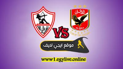 مشاهدة مباراة الأهلي والزمالك بث مباشر اليوم - الدوري المصري
