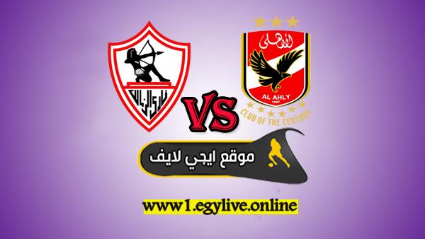 نتيجة مباراة الأهلي والزمالك بث مباشر اليوم - الدوري المصري