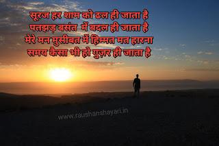 Motivational status, Motivational status in hindi for whatsapp, Motivational shayari in hindi, Motivational shayari image, alone motivational status in hindi, motivational status image, inspirational shayari on life, raushanshayari