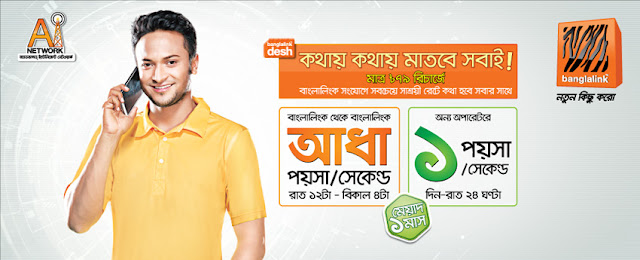 Banglalink 79 tk. recharge offer