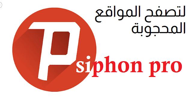 تحميل تطبيق Psiphon pro للأندرويد أخر إصدار 2021
