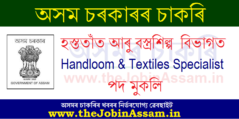 Directorate of Handloom & Textiles, Assam Recruitment 2020