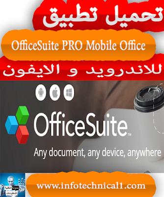 تحميل تطبيق OfficeSuite PRO Mobile Office لأنظمة الاندرويد و IOS (ايفون-ايباد)