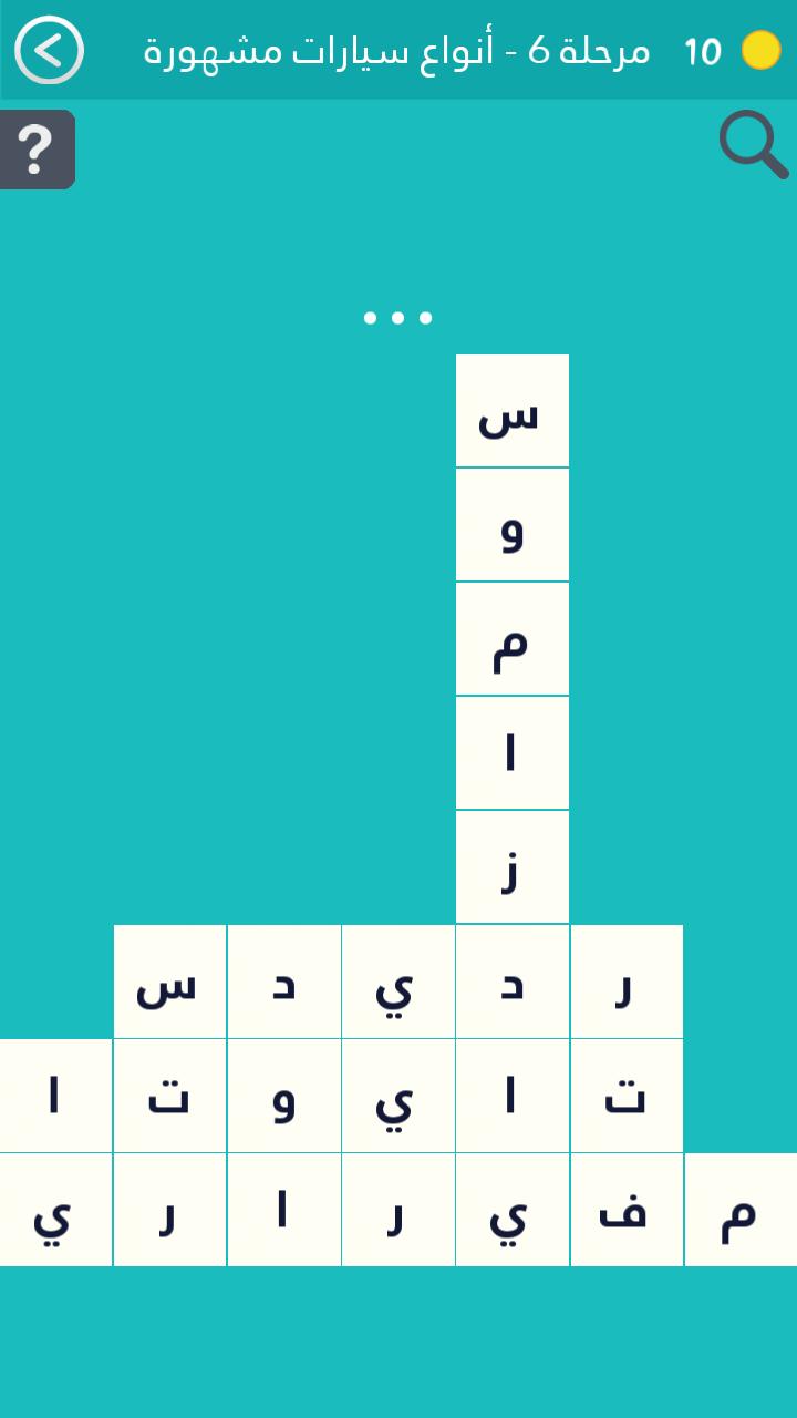 33e1d8444b222 حل مرحلة رقم 6 - انواع السيارات المشهورة. كلمة السر هي سيارة يابانية من 5  حروف ؟