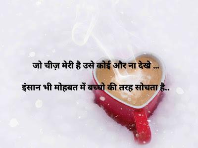 Best Love Shayari For Whatsapp