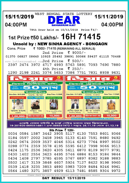 Sambad lottery 15-11-2019 West Bengal State Lottery Result 04.00 PM-lotterysambadresults.com