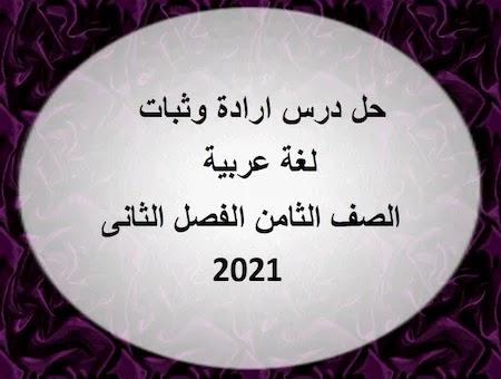 حل درس ارادة وثبات لغة عربية الصف الثامن الفصل الثانى 2021