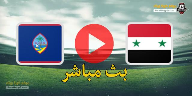 نتيجة مباراة غوام وسوريا اليوم 7 يونيو 2021 في تصفيات آسيا المؤهلة لكأس العالم 2022