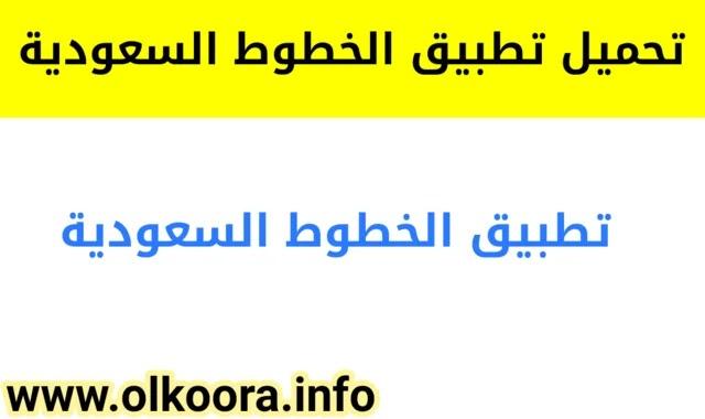 رابط تحميل تطبيق الخطوط السعودية للأندرويد و للأيفون