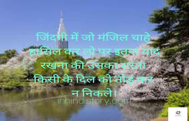 Inspiring quotes in hindi, suvichar in hindi1