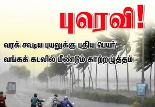 Tamil_News_large_2660661