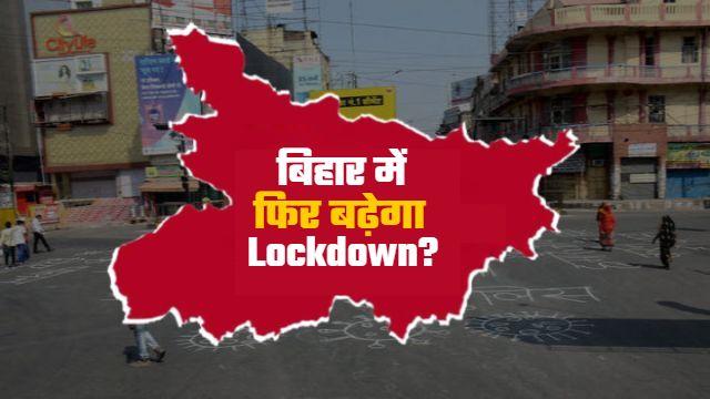Lockdown in Bihar : बिहार में जून के पहले हफ्ता तक बढ़ेगा Lockdown? नीतीश  सरकार जल्द कर सकती है ऐलान.