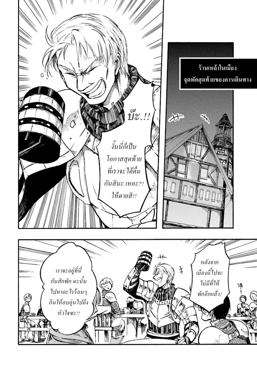 อ่านการ์ตูน Isekai Apocalypse MYNOGHRA ~The Conquest of the World Starts With the Civilization of Ruin~ ตอนที่ 6 หน้าที่ 13