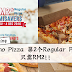 Domino Pizza 第2个Regular Pizza 只需RM2!超划算的!