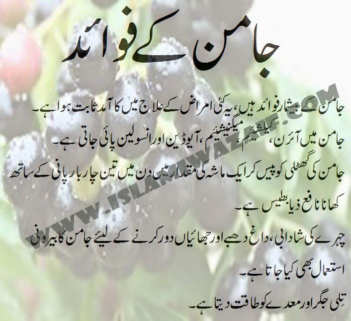 jamun ke fawaid in urdu
