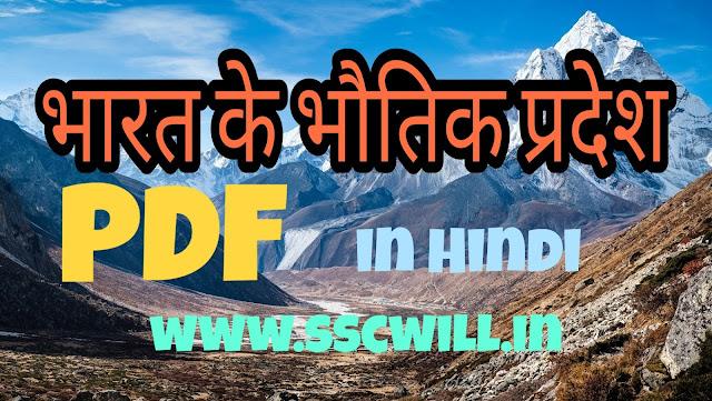 Bharat Ke Bhotik Pradesh in Hindi