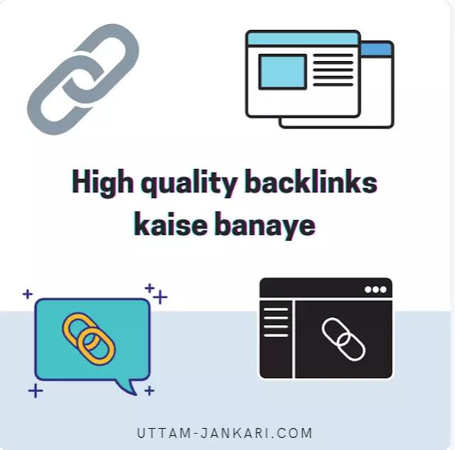 Backlinks-kya-hote-hai-?