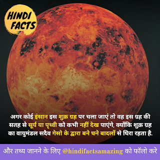amazing facts about venus in hindi