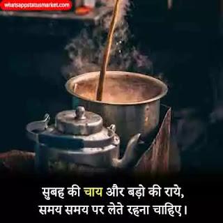 chai shayari image