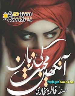 Ankhain Mohabbat Ki Zuban (Complete Novel) By Fatima Bukhari Pdf Free Download