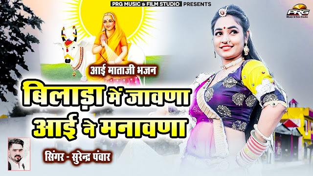 बिलाड़ा में जावना ने आई ने मनावणा लिरिक्स  - Aai Mataji Bhajan 2020। Surendra Panwar। New Devotional Song