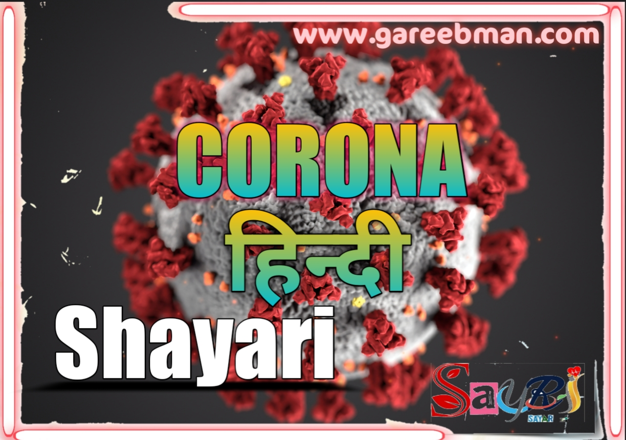 corona hindi shayari