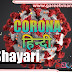 corona shayari in hindi images