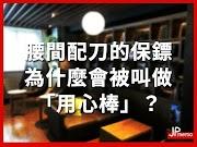 日文的保鏢為什麼會叫做「用心棒」?