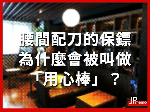 006-japan-bodyguard-youjinbou-日文的保鏢為什麼會叫做「用心棒」?
