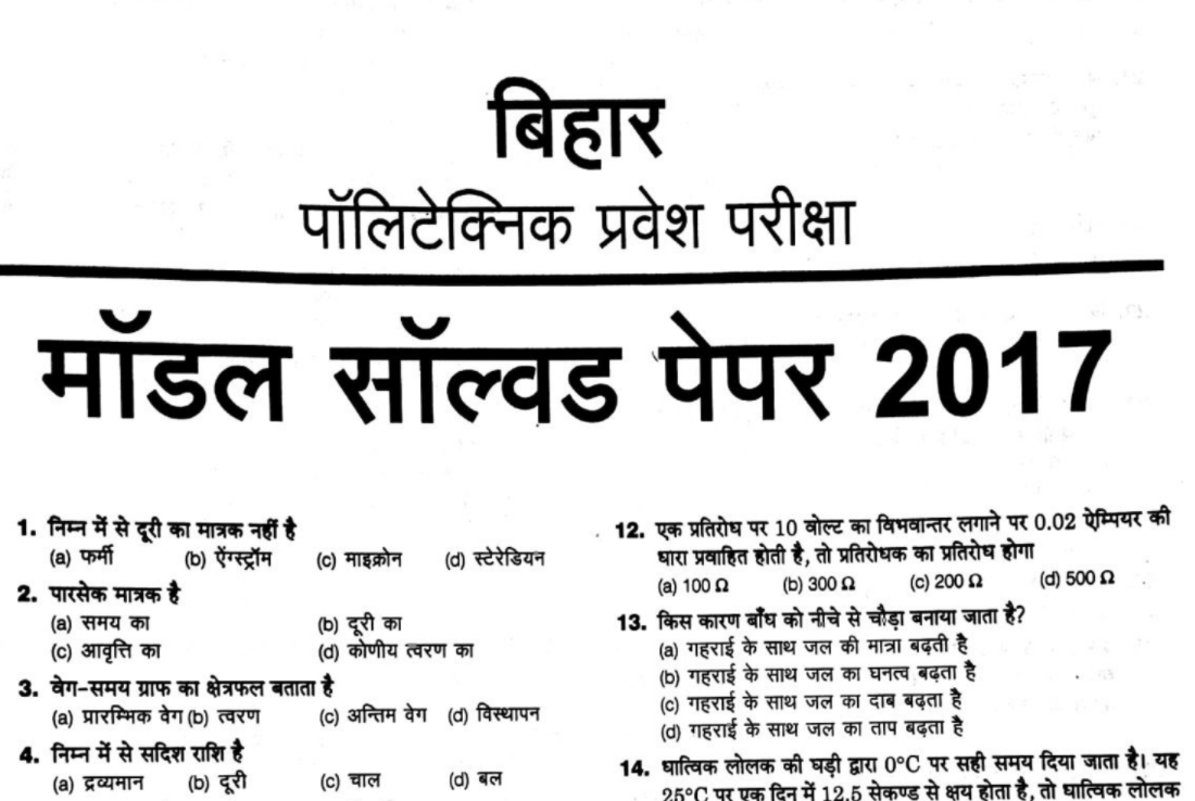 bihar polytechnic previous year question paper